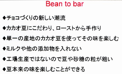 Bean_to_bar