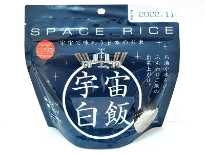 Space_rice