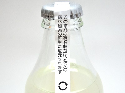 Chichibu_maple_water_2